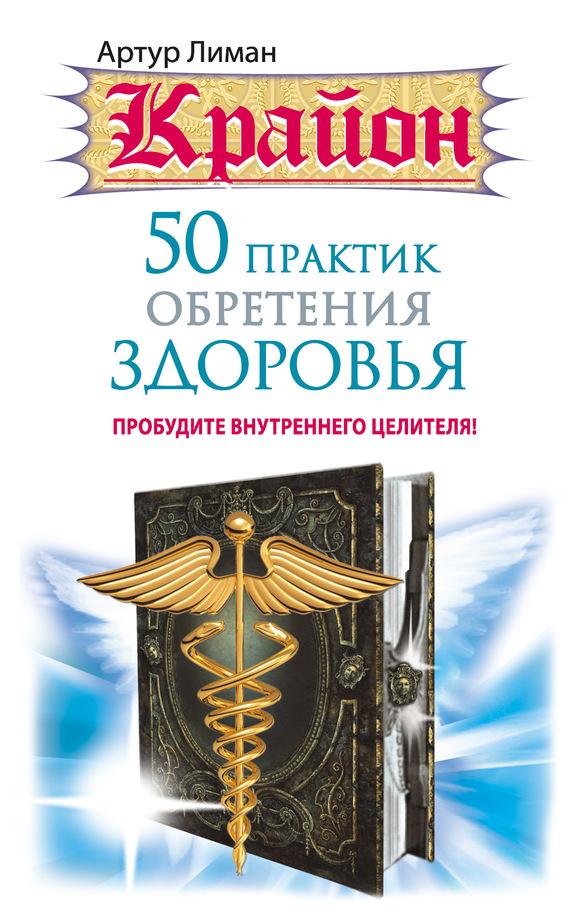 Крайон. 50 практик обретения здоровья. Пробудите внутреннего целителя!