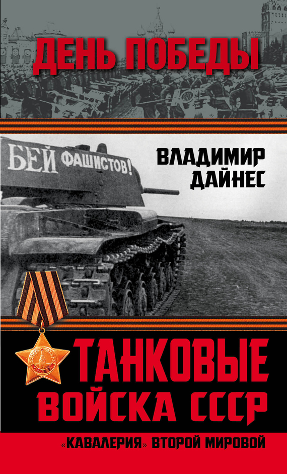 Танковые войска СССР. «Кавалерия» Второй Мировой