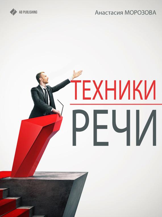Техники речи