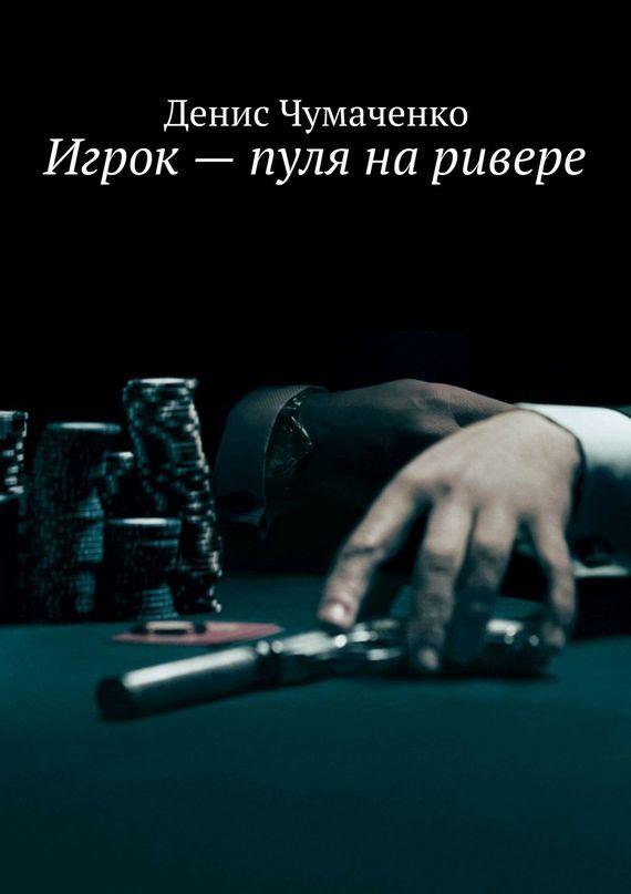 Игрок – пуля на ривере