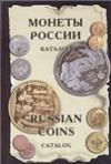 И.Рылов, В.Соболин. Монеты России от Николая II до наших дней. Каталог