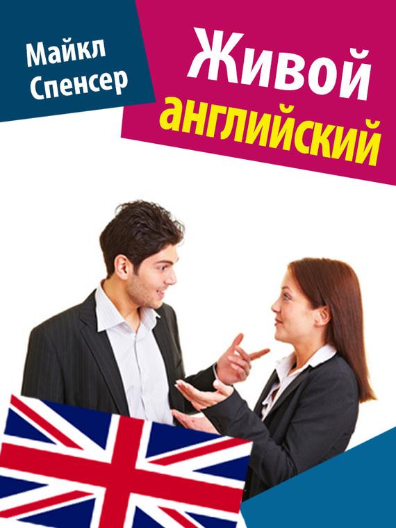 Живой английский
