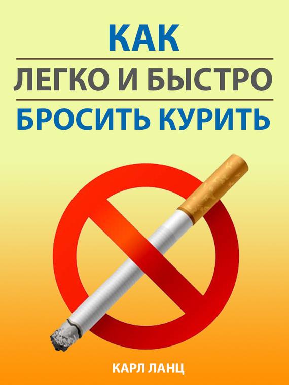 Как легко и быстро бросить курить