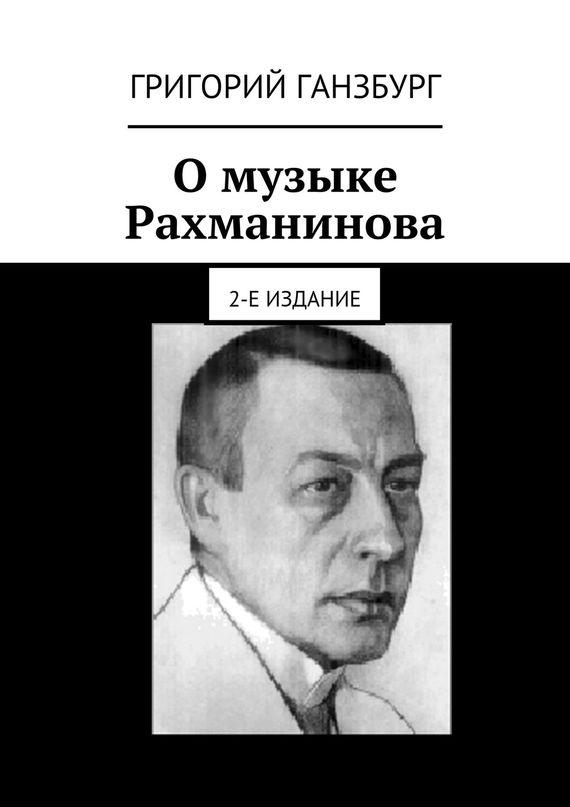 О музыке Рахманинова