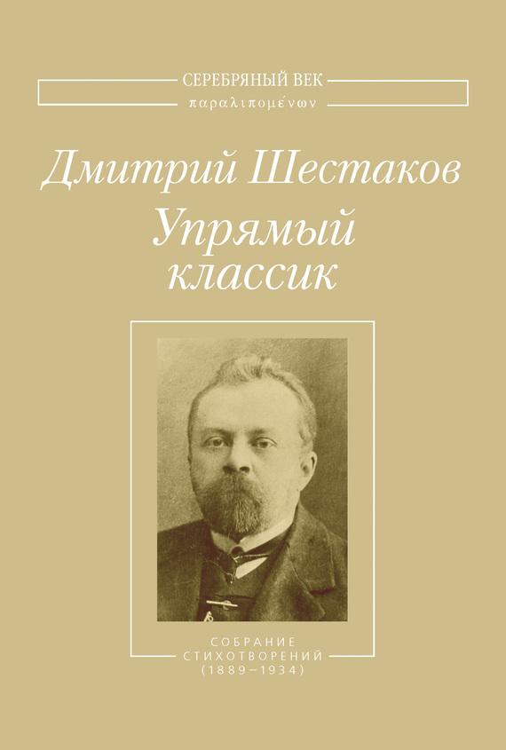 ������� �������. �������� �������������(1889�1934)