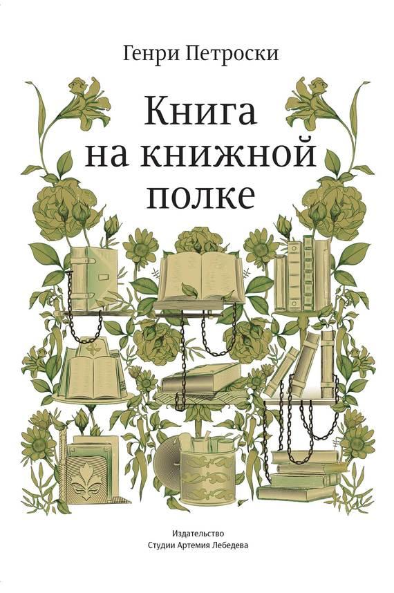 Книга на книжной полке