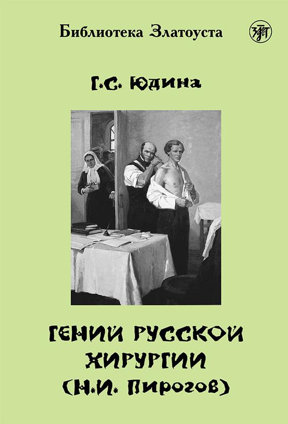 Гений русской хирургии (Н. И. Пирогов)
