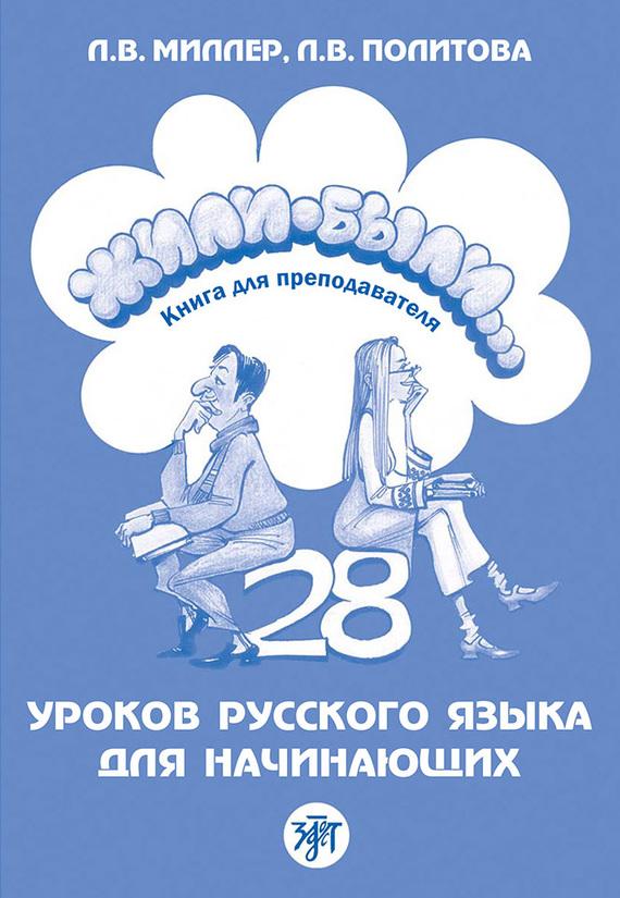 Жили-были… 28 уроков русского языка для начинающих. Книга для преподавателя