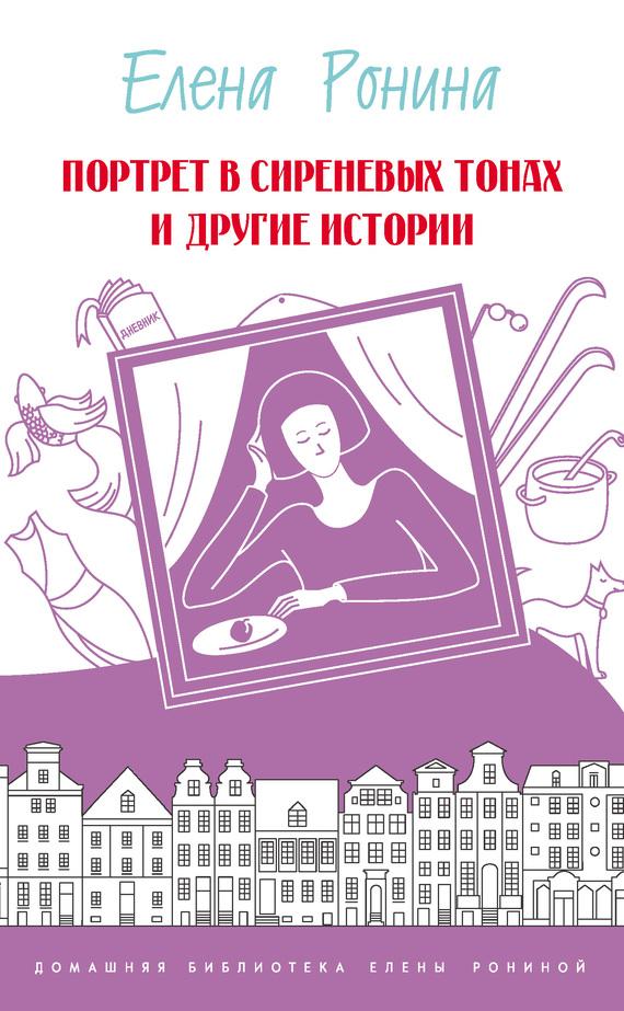 Портрет в сиреневых тонах и другие истории (сборник)