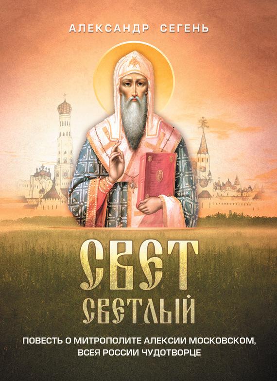 Свет светлый. Повесть о митрополите Алексии Московском, всея России чудотворце