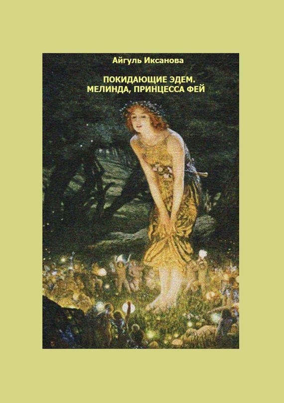 Покидающие Эдем. Мелинда, Принцесса фей. Книга 1