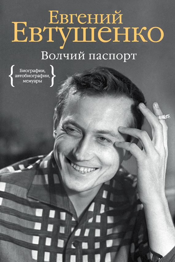 http://media.log-in.ru/images/books/thumbs/book_132278_volchiiy-pasport.jpg