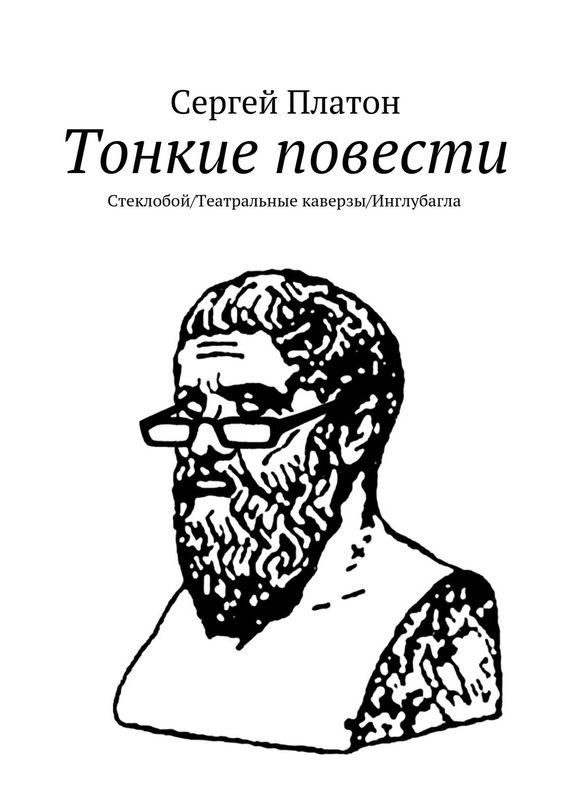 Тонкие повести. Стеклобой/Театральные каверзы/Инглубагла