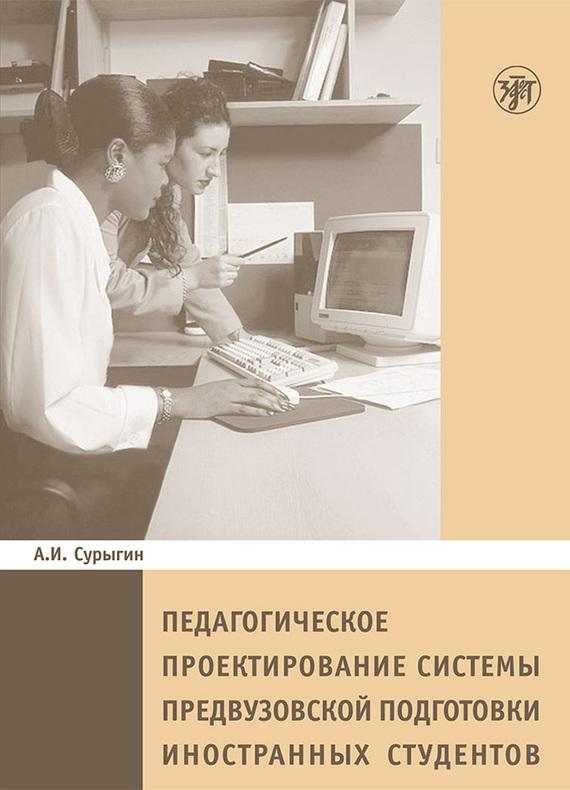 Педагогическое пректирование системы предвузовской подготовки иностранных студентов