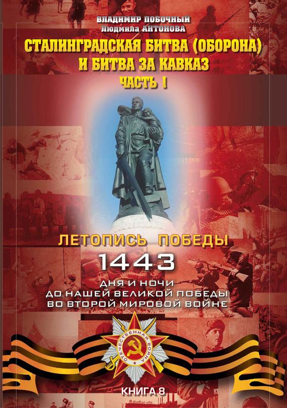 Сталинградская битва (оборона) и битва за Кавказ. Часть 1