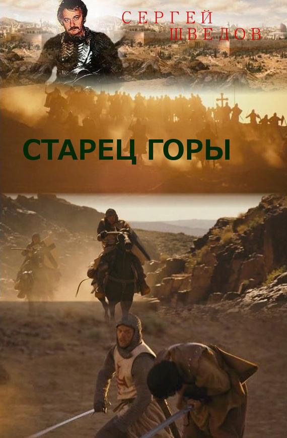 Старец Горы
