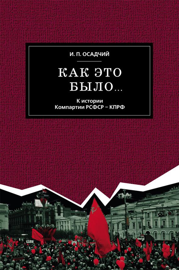Как это было… К истории Компартии РСФСР – КПРФ