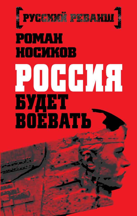 Россия будет воевать
