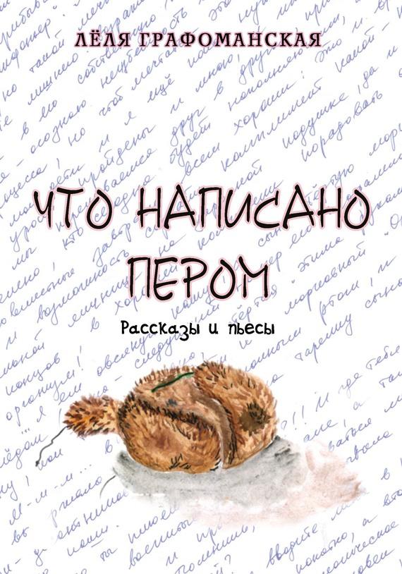 Что написано пером (сборник)
