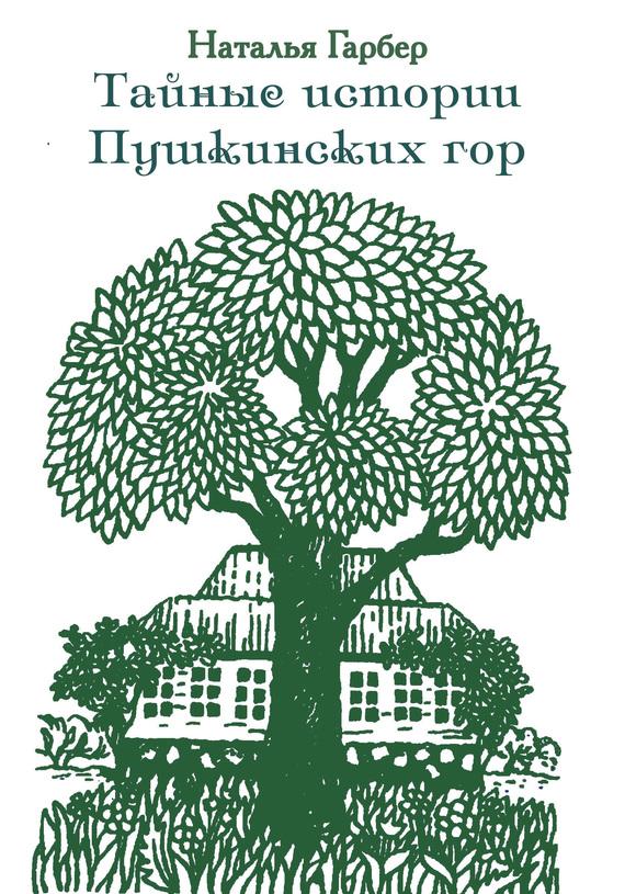 Тайные истории Пушкинских гор