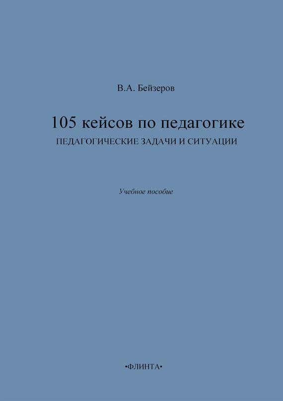 105 ������ �� ����������. �������������� ������ � ��������