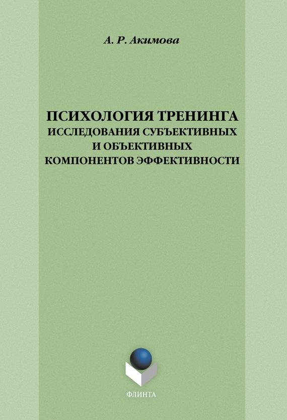 Психология тренинга: исследования субъективных и объективных компонентов эффективности