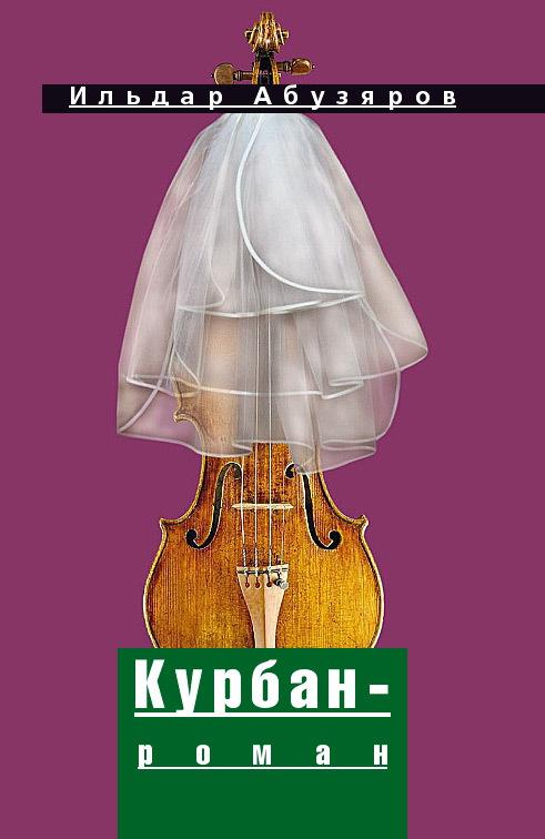 Курбан-роман