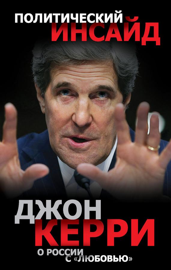 О России с «любовью»