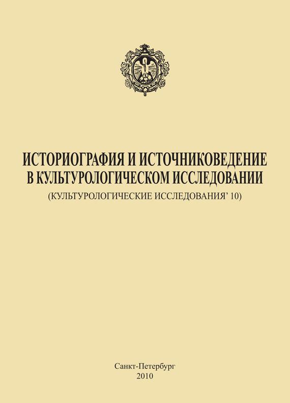 Историография и источниковедение в культурологическом исследовании (Культурологические исследования' 10)