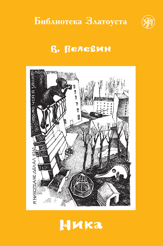 Электронная книга: Пелевин Виктор «Ника»
