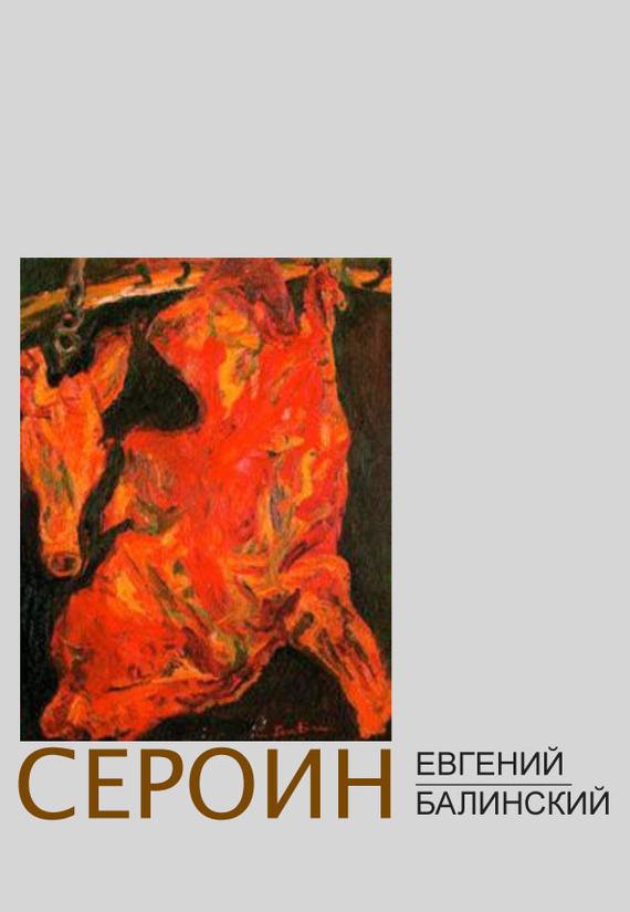 Сероин (сборник)
