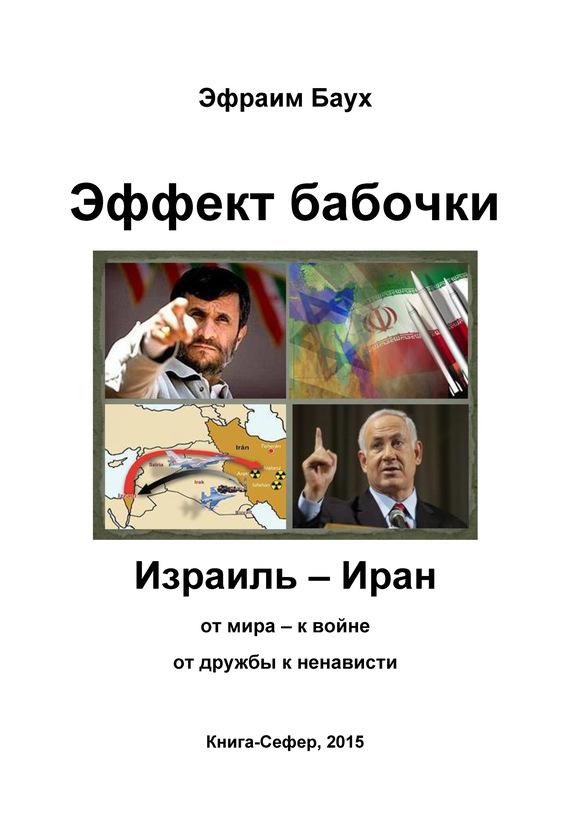 Эффект бабочки. Израиль – Иран: от мира – к войне, от дружбы к ненависти