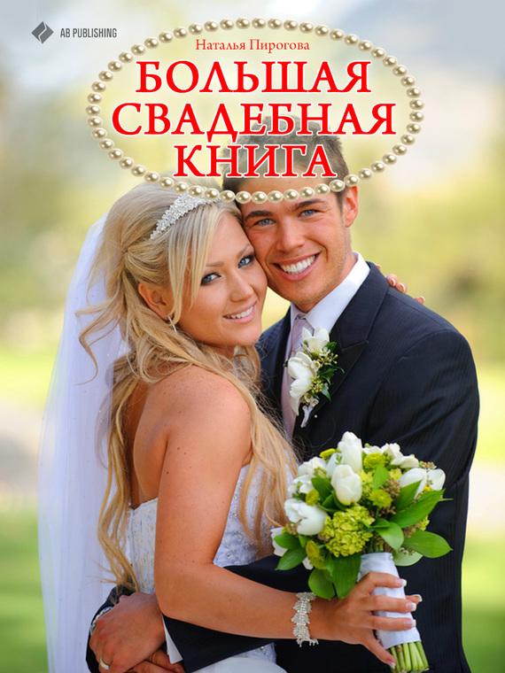 Большая свадебная книга