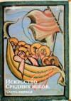Искусство Средних веков (Директмедиа)