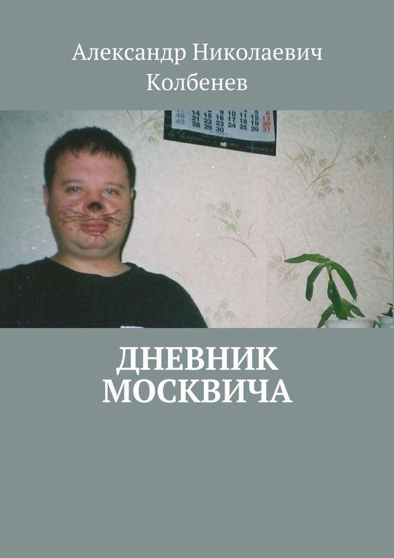 Дневник москвича (сборник)