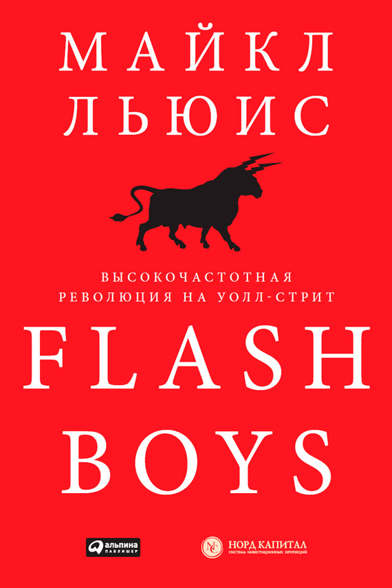 Flash Boys. ��������������� ��������� �� ����-�����