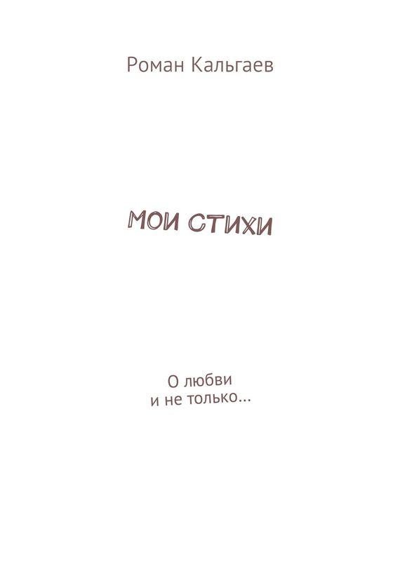 Мои стихи. О любви и не только…