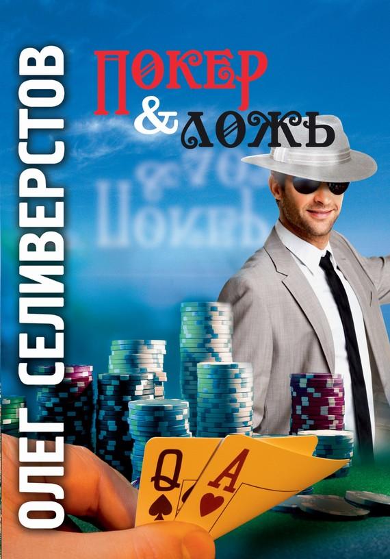 Покер & ложь