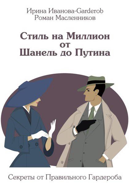 Стиль на Миллион от Шанель до Путина. Секреты от Правильного Гардероба