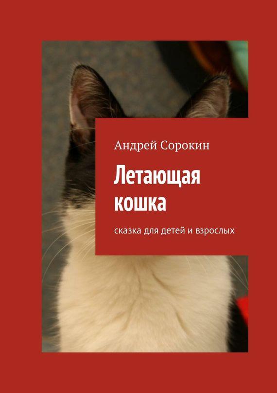 Летающая кошка. Сказка для детей и взрослых