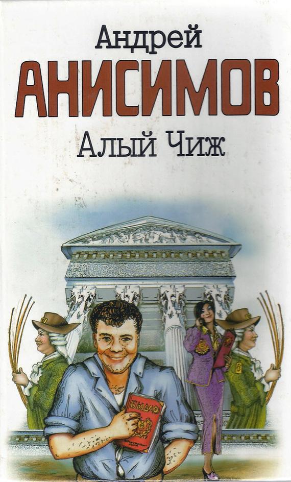 Алый чиж (сборник)