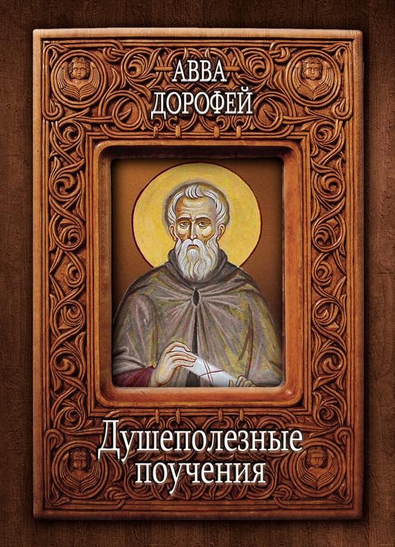 Душеполезные поучения и послания с присовокуплением вопросов его и ответов на оные Варсануфия Великого и Иоанна Пророка