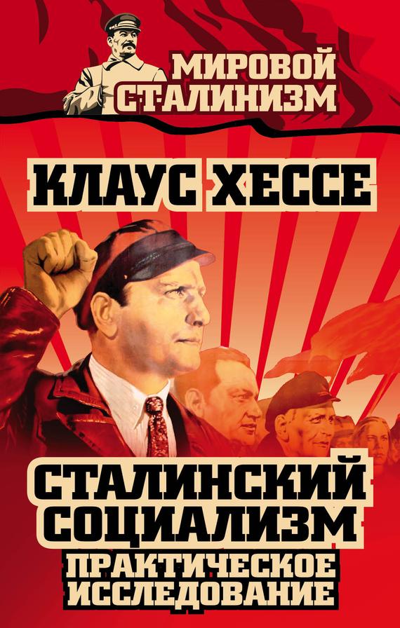 Сталинский социализм. Практическое исследование