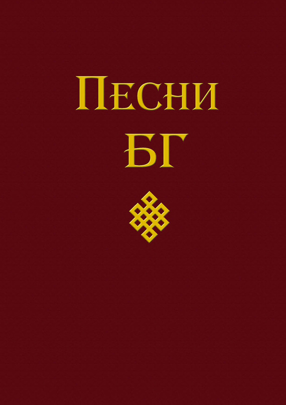 Песни (сборник)
