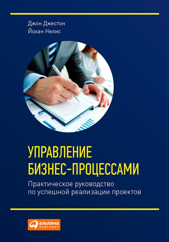 Управление бизнес-процессами. Практическое руководство по успешной реализации проектов