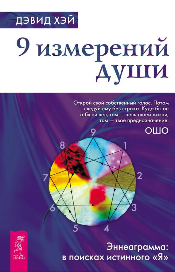 9 измерений души. Эннеаграмма: в поисках истинного «Я»