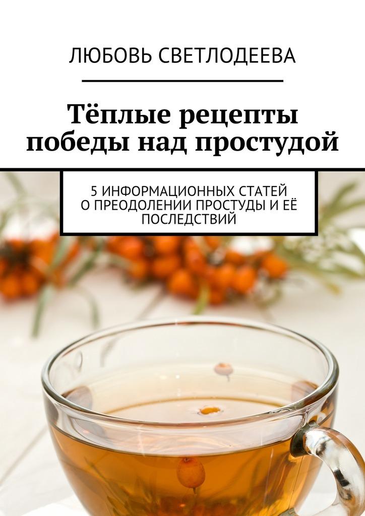 Тёплые рецепты победы над простудой