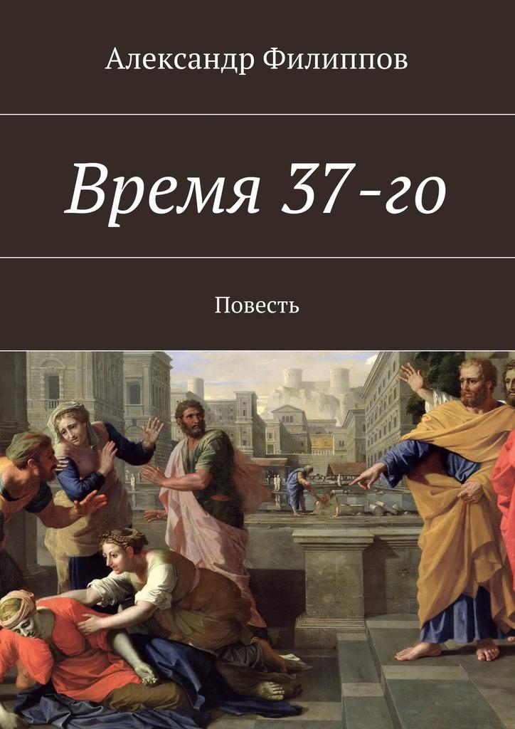 Время 37-го