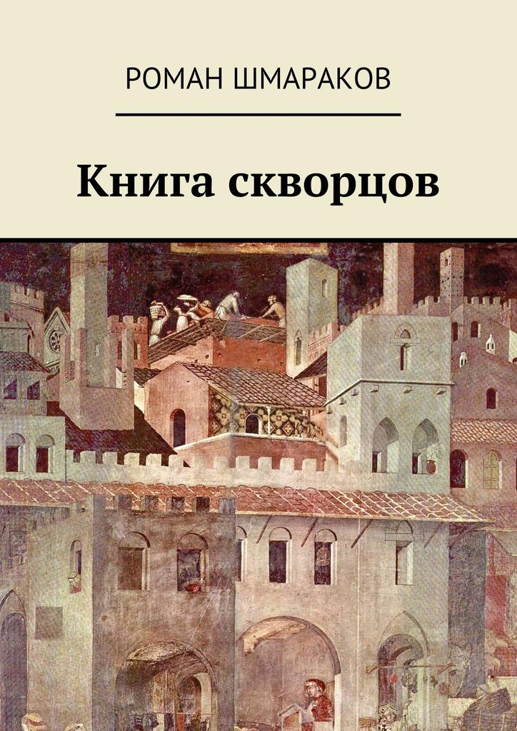 Книга скворцов