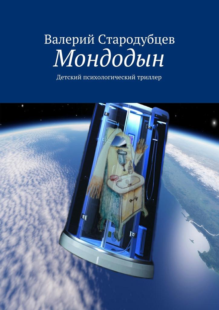 Мондодын
